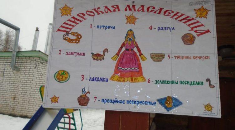 --Maslenitsa---v-reabilitatsionnom-tsentre-800x445